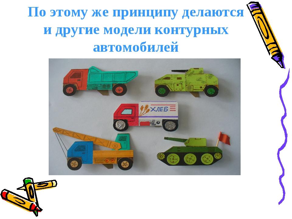 По этому же принципу делаются и другие модели контурных автомобилей