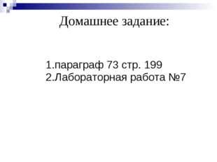 Домашнее задание: параграф 73 стр. 199 Лабораторная работа №7