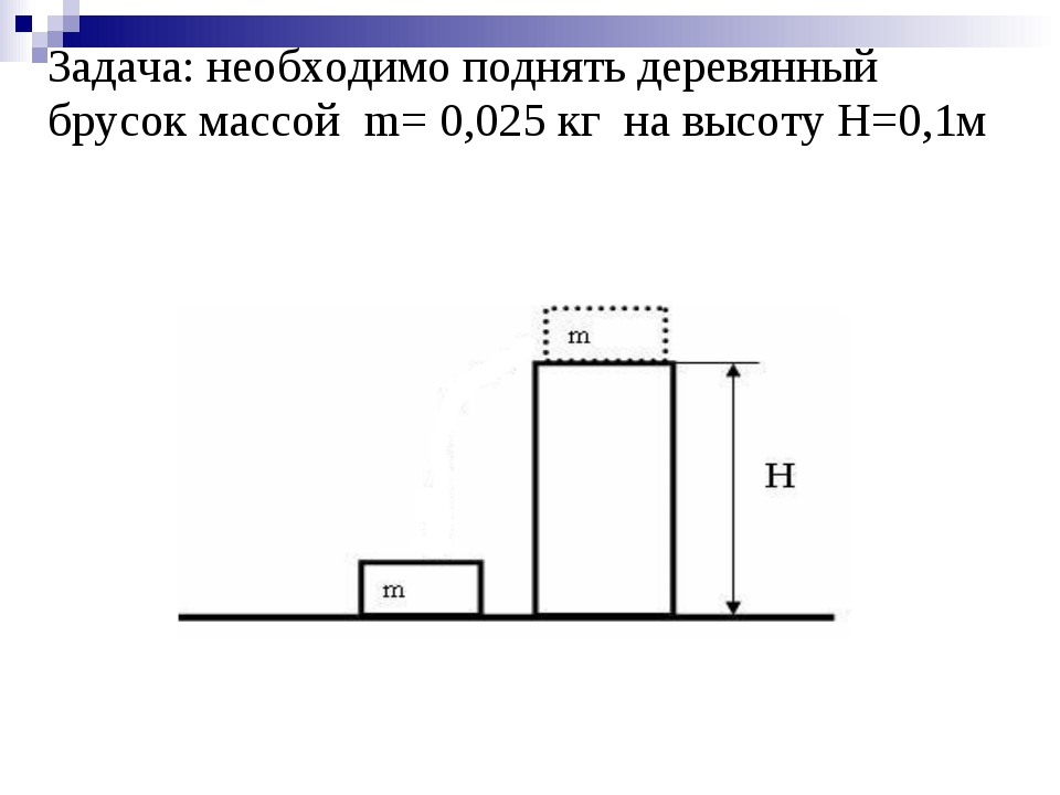 Задача: необходимо поднять деревянный брусок массой m= 0,025 кг на высоту Н...