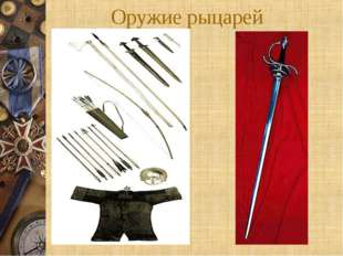 Оружие рыцарей