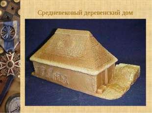 Средневековый деревенский дом