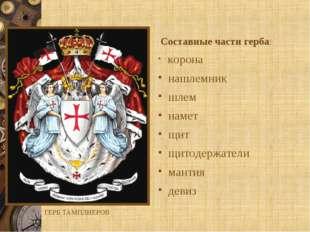Составные части герба: корона нашлемник шлем намет щит щитодержатели мантия