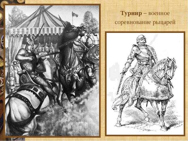 Турнир – военное соревнование рыцарей