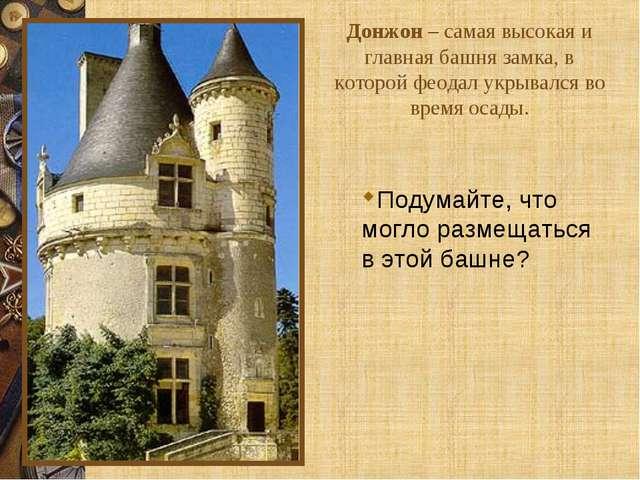 Донжон – самая высокая и главная башня замка, в которой феодал укрывался во в...