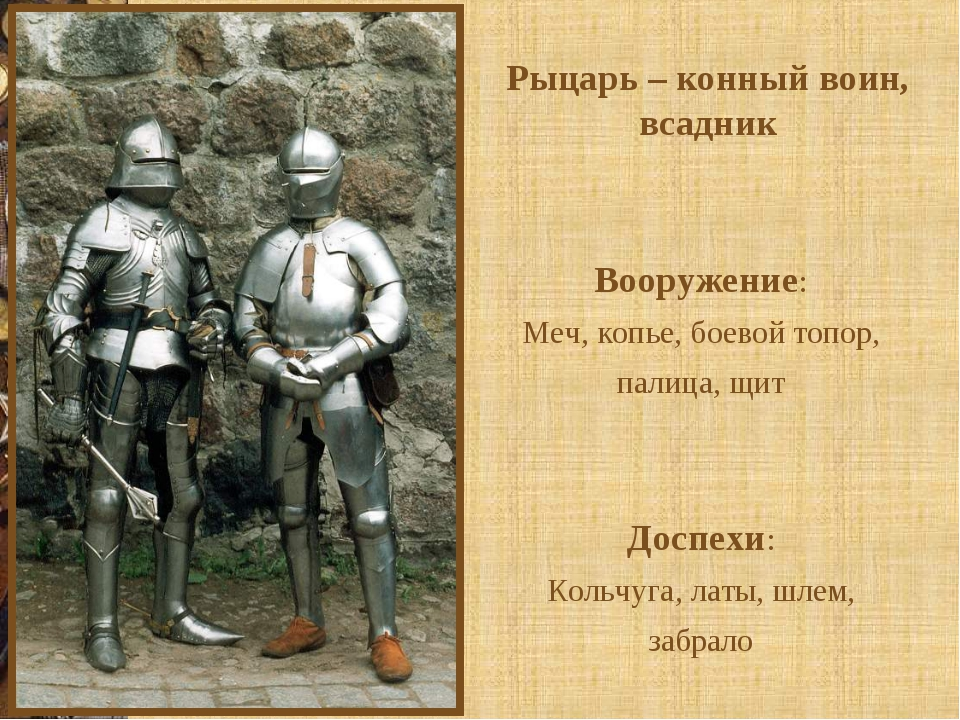 Вооружение: Меч, копье, боевой топор, палица, щит Доспехи: Кольчуга, латы, ш...