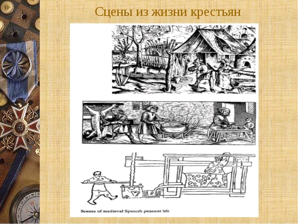 Сцены из жизни крестьян