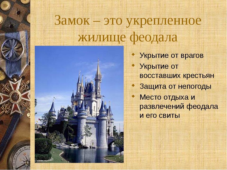 Замок – это укрепленное жилище феодала Укрытие от врагов Укрытие от восставши...