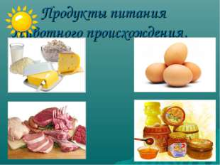 Продукты питания животного происхождения.