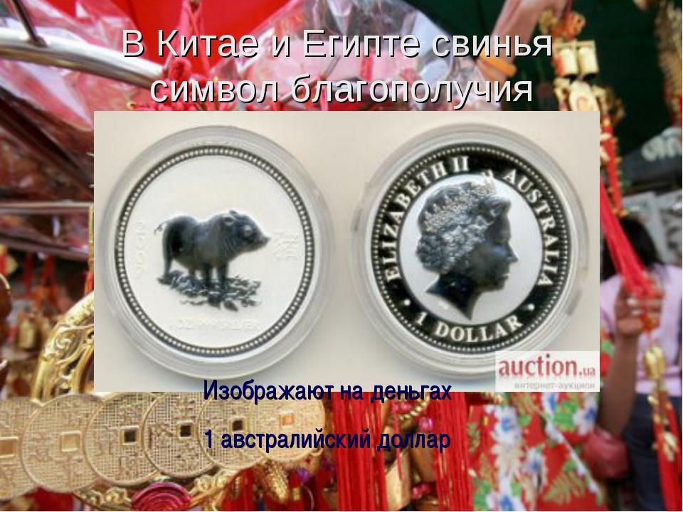В Китае и Египте свинья символ благополучия Изображают на деньгах 1 австралий...
