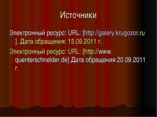 Источники Электронный ресурс: URL: [http://galery.krugozor.ru]. Дата обращени