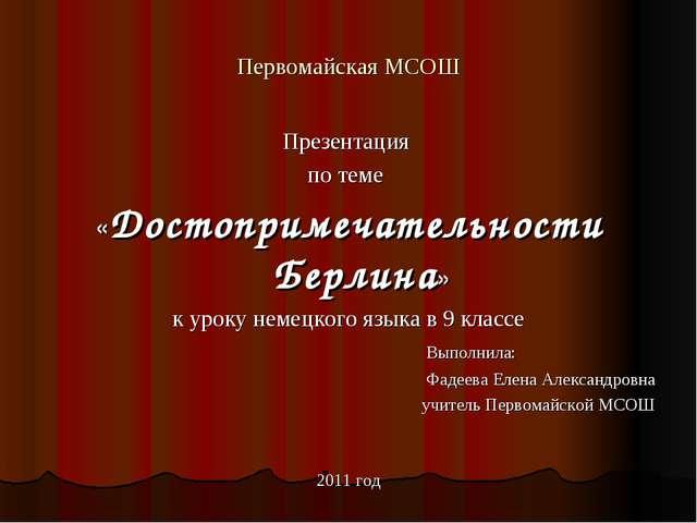 Первомайская МСОШ Презентация по теме «Достопримечательности Берлина» к уроку...