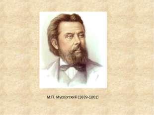 М.П. Мусоргский (1839-1881)