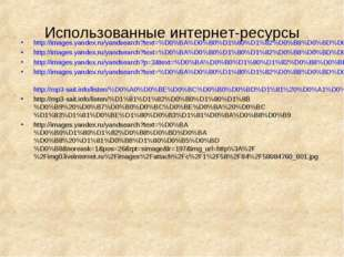 Использованные интернет-ресурсы http://images.yandex.ru/yandsearch?text=%D0%B