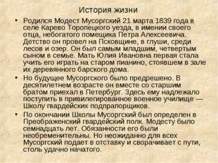 История жизни Родился Модест Мусоргский 21 марта 1839 года в селе Карево Торо