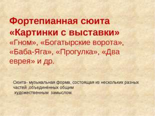 Фортепианная сюита «Картинки с выставки» «Гном», «Богатырские ворота», «Баба