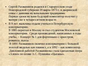 Сергей Рахманинов родился в Старорусском уезде Новгородской губернии 20марта