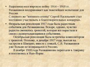 Разразившуюся мировую войну 19141918гг. Рахманинов воспринимает кактяжел