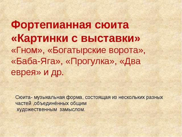 Фортепианная сюита «Картинки с выставки» «Гном», «Богатырские ворота», «Баба...