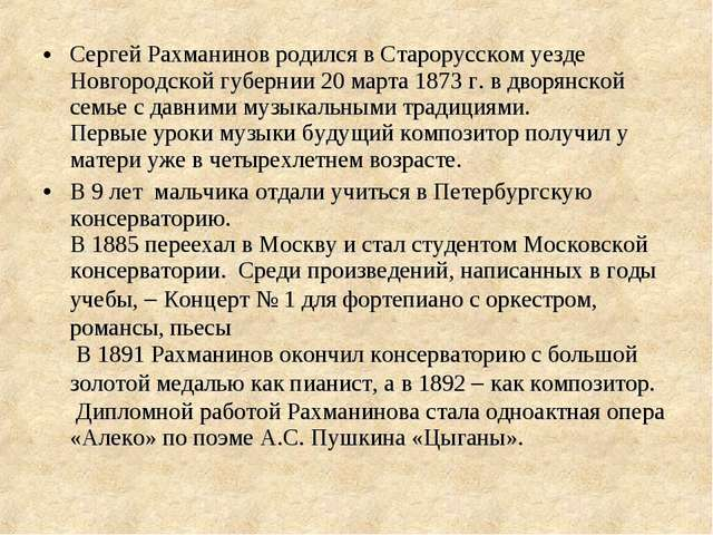 Сергей Рахманинов родился в Старорусском уезде Новгородской губернии 20марта...