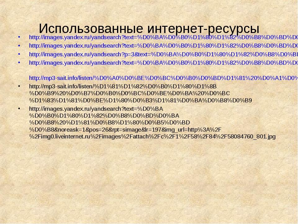 Использованные интернет-ресурсы http://images.yandex.ru/yandsearch?text=%D0%B...