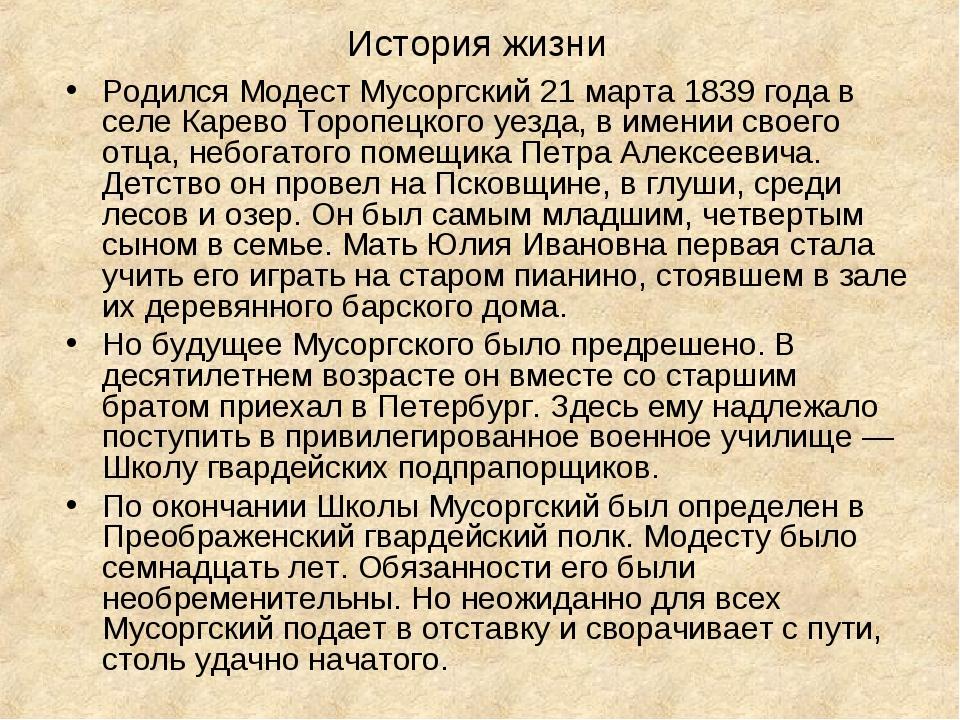 История жизни Родился Модест Мусоргский 21 марта 1839 года в селе Карево Торо...