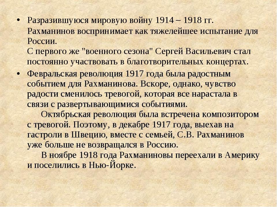 Разразившуюся мировую войну 19141918гг. Рахманинов воспринимает кактяжел...