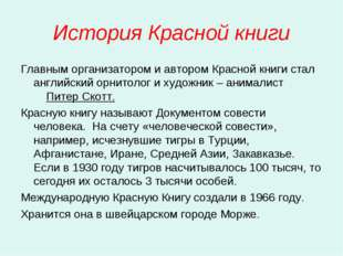 История Красной книги Главным организатором и автором Красной книги стал англ