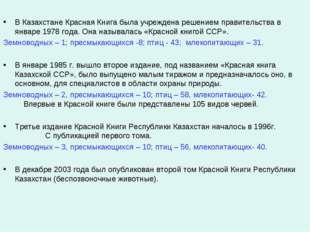 В Казахстане Красная Книга была учреждена решением правительства в январе 197