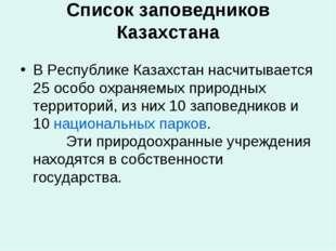 Список заповедников Казахстана В Республике Казахстан насчитывается 25 особо