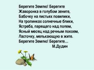 Берегите Землю! Берегите Жаворонка в голубом зените, Бабочку на листьях повил