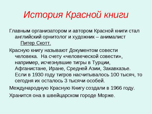 История Красной книги Главным организатором и автором Красной книги стал англ...