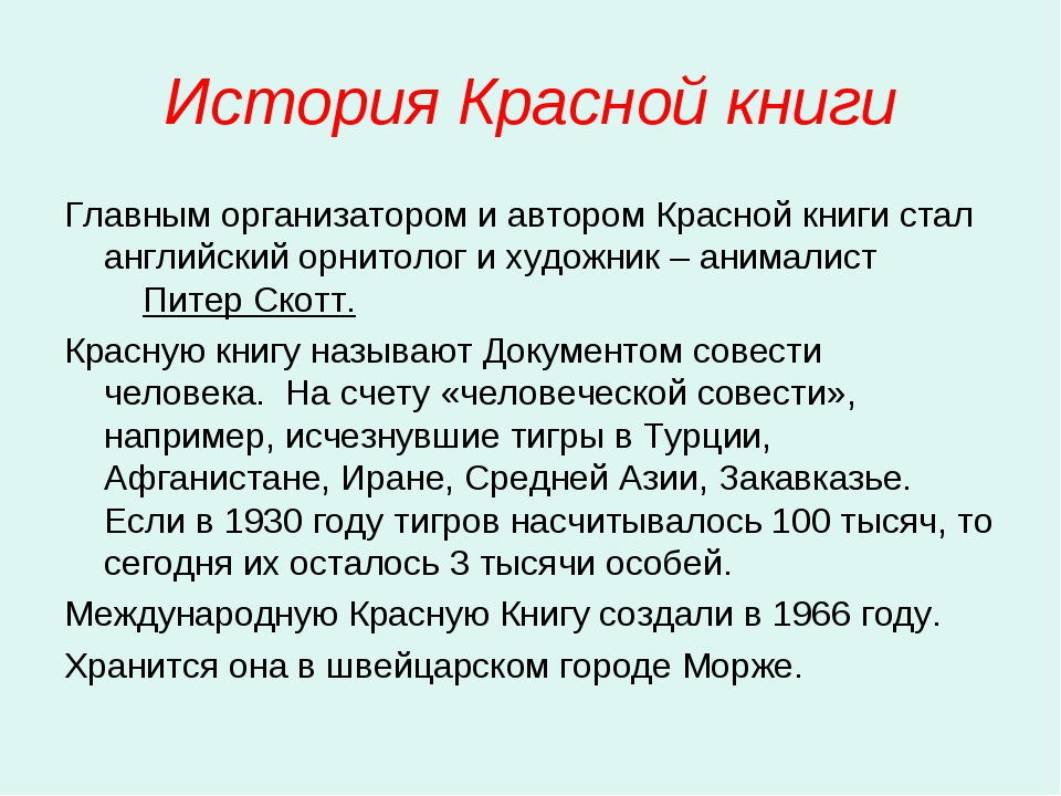 красная книга казахстана реферат на казахском языке