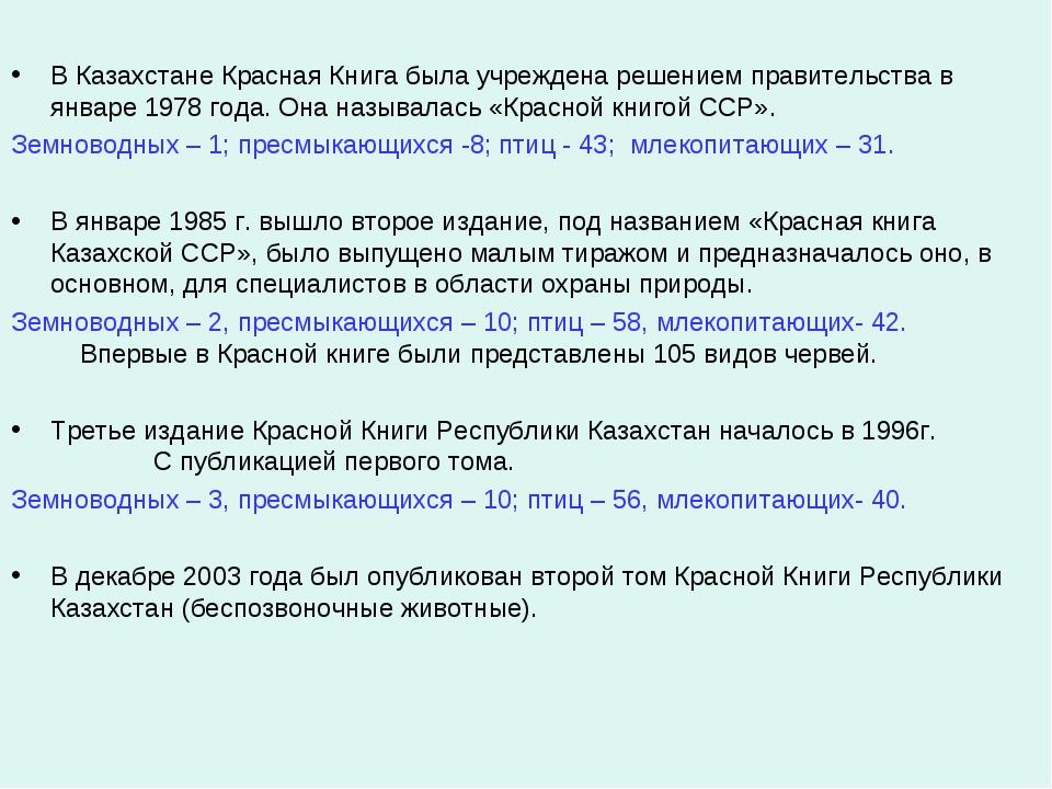 В Казахстане Красная Книга была учреждена решением правительства в январе 197...