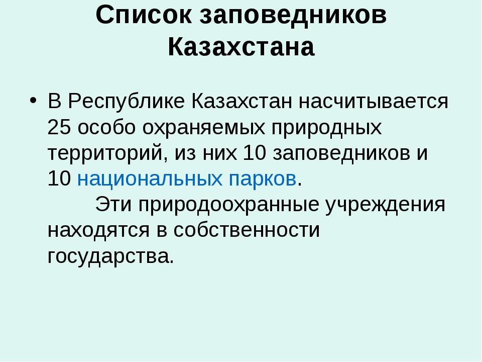 Список заповедников Казахстана В Республике Казахстан насчитывается 25 особо...