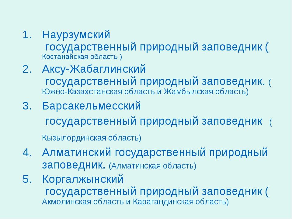 Наурзумский государственный природный заповедник (Костанайская область ) Аксу...