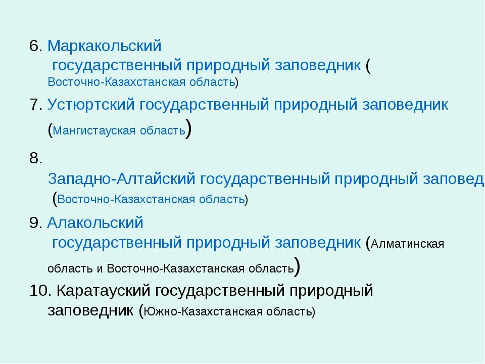 6. Маркакольский государственный природный заповедник (Восточно-Казахстанская...