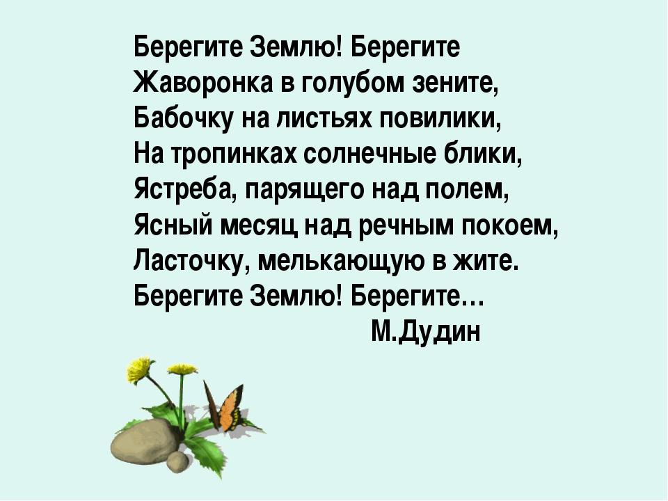 Берегите Землю! Берегите Жаворонка в голубом зените, Бабочку на листьях повил...