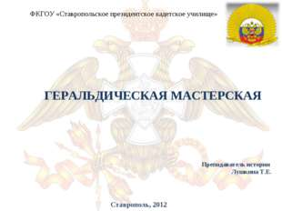 ГЕРАЛЬДИЧЕСКАЯ МАСТЕРСКАЯ ФКГОУ «Ставропольское президентское кадетское учил