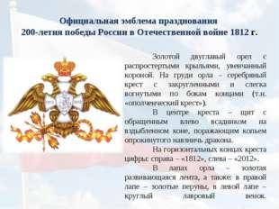 Официальная эмблема празднования 200-летия победы России в Отечественной войн