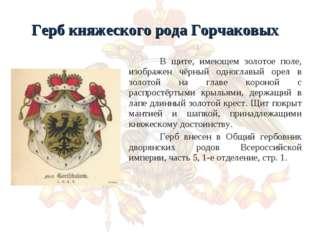 Герб княжеского рода Горчаковых В щите, имеющем золотое поле, изображен чёрн