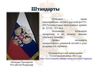 Штандарты Штандарт - знамя кавалерийских частей в русской (в1731-1917) и нек