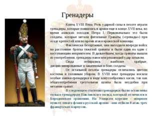 Гренадеры Конец XVIII Вена. Роль ударной силы в пехоте играли гренадеры, кот