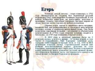 Егерь Команды легкой пехоты - егери появились в 1763 году. Инициатором их со
