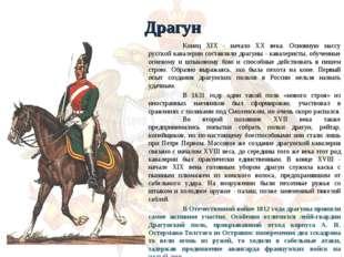 Драгун Конец XIX - начало XX века. Основную массу русской кавалерии составля