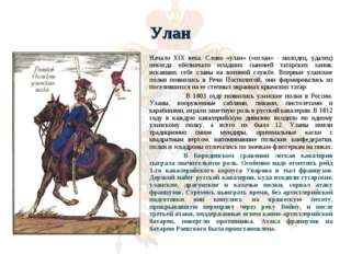 Улан Начало XIX века. Слово «улан» («оглан» - молодец, удалец) некогда обозна