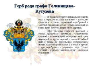 Герб рода графа Голенищева-Кутузова В лазуревом щите натурального цвета орел