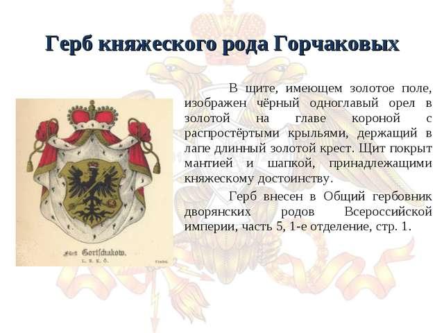 Герб княжеского рода Горчаковых В щите, имеющем золотое поле, изображен чёрн...