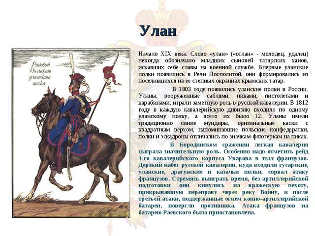 Улан Начало XIX века. Слово «улан» («оглан» - молодец, удалец) некогда обозна...