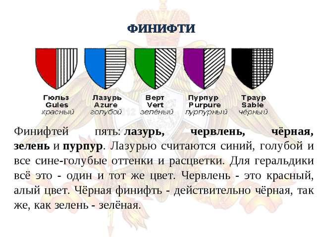ФИНИФТИ Финифтей пять:лазурь, червлень, чёрная, зеленьипурпур. Лазурью счи...