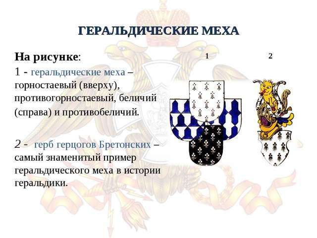 ГЕРАЛЬДИЧЕСКИЕ МЕХА На рисунке: 1 - геральдические меха – горностаевый (ввер...